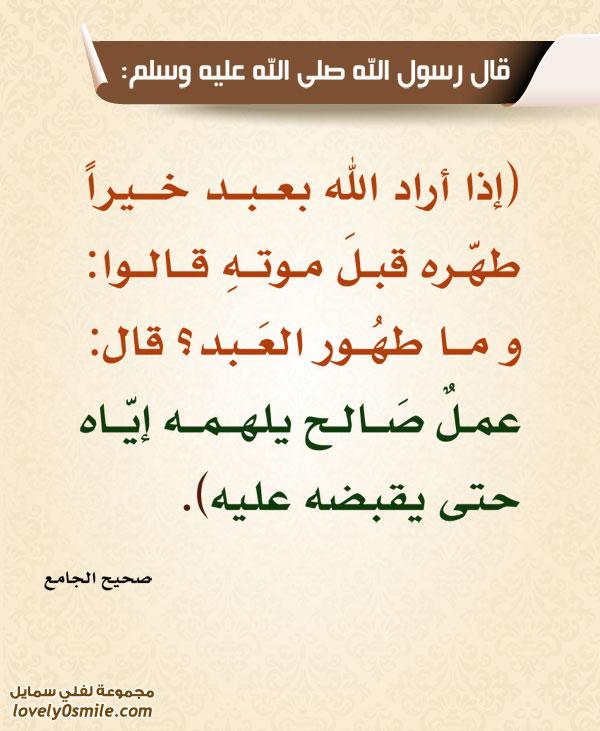 إذا أراد الله بعبد خيراً طهره قبل موته قالوا: وما طهور العبد؟