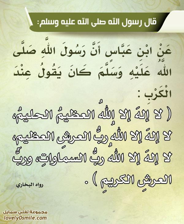 دعاء الكرب: لا إله إلا الله العظيم الحليم لا إله إلا الله رب العرش العظيم