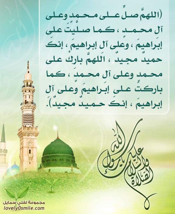 اللهم صلِ على محمد وعلى آل محمد كما صليت على إبراهيم