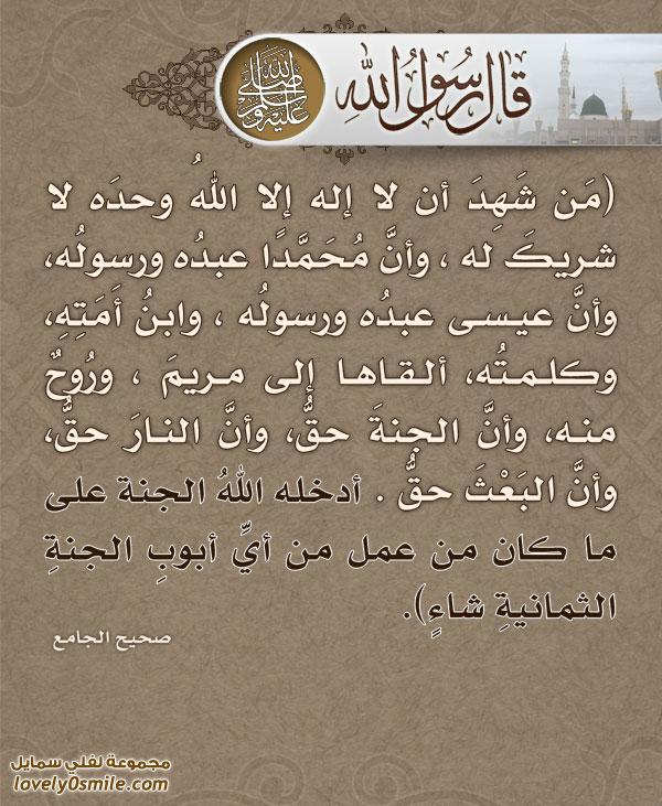 من شهد أن لا إله إلا الله وحده لا شريك له وأن محمداً عبده ورسوله