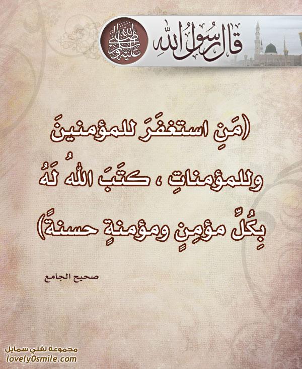من استغفر للمؤمنين وللمؤمنات كتب الله له بكل مؤمن