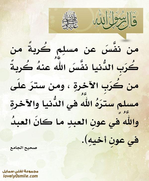من نفس عن مسلم كربة من كرب الدنيا نفس الله عنه كربة