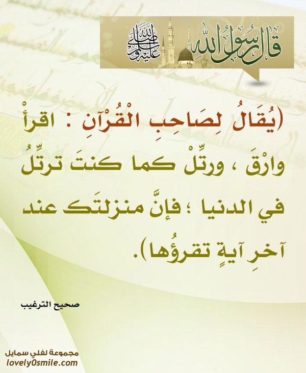يُقال لصاحب القرآن: اقرأ وارق ورتل كما كنت ترتل في الدنيا