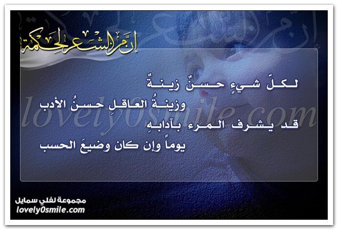 لكل شئ حسن زينة وزينة العاقل حسن الأدب قد يشرف المرء بآدابه يوماً وإن كان وضيع الحسب