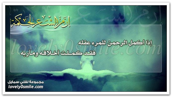 إذا أكمل الرحمن للمرء عقله فقد كملت أخلاقه ومآربه