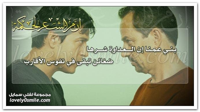 بني عمناإن العداوة شرها ضغائن تبقى في نفوس الأقارب