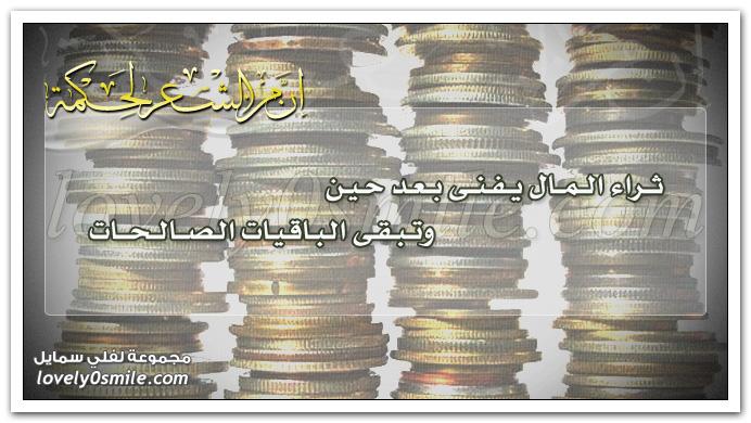 ثراء المال ينفى بعد حين وتبقى الباقيات الصالحات
