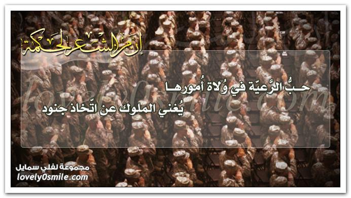 حب الرعية في وُلاة أُمورها يغني الملوك عن اتخاذ جنود