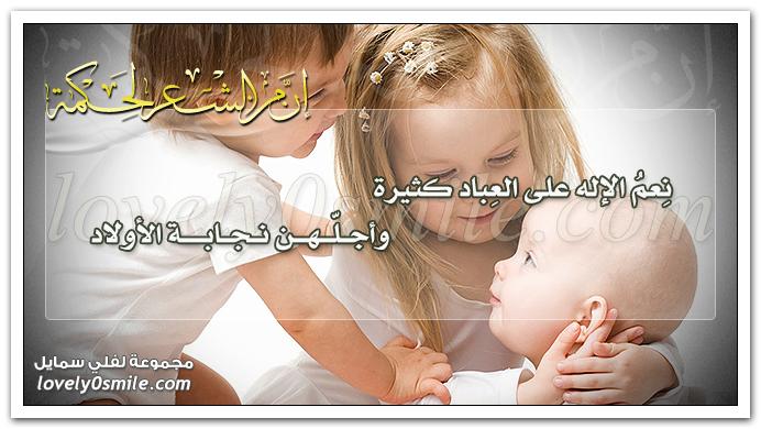 نِعمُ الإله على العباد كثيرة وأجلّهن نجابة الأولاد
