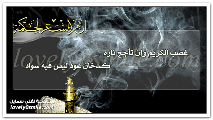 غضب الكريم وإن تأجج ناره كدخان عود ليس فيه سواد