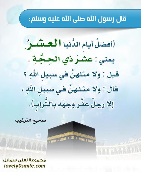 أفضل أيام الدنيا العشر يعني: عشر ذي الحجة. قيل: ولا مثلهن في سبيل الله؟