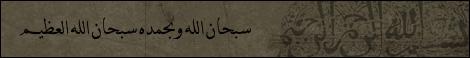 بسم الله الرحمن الرحيم سبحان الله وبحمده سبحان الله العظيم