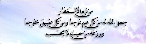 من لزم الاستغفار جعل الله له من كل هم فرجا ومن كل ضيق مخرجا ورزقه من حيث لا يحتسب