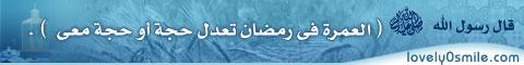 قال رسول الله صلى الله عليه وسلم: العمرة في رمضان تعدل حجة أو حجة معي