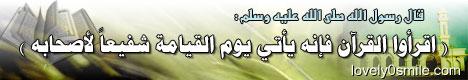 قال صلى الله عليه وسلم: اقرأوا القرآن فإنه يأتي يوم القيامة شفيعاً لأصحابه
