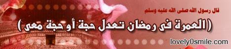 قال صلى الله عليه وسلم: العمرة في رمضان تعدل حجة أو حجة معي