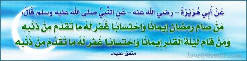 من صام رمضان إيماناً واحتساباً غفر له ما تقدم من ذنبه ومن قام ليلة القدر إيماناً