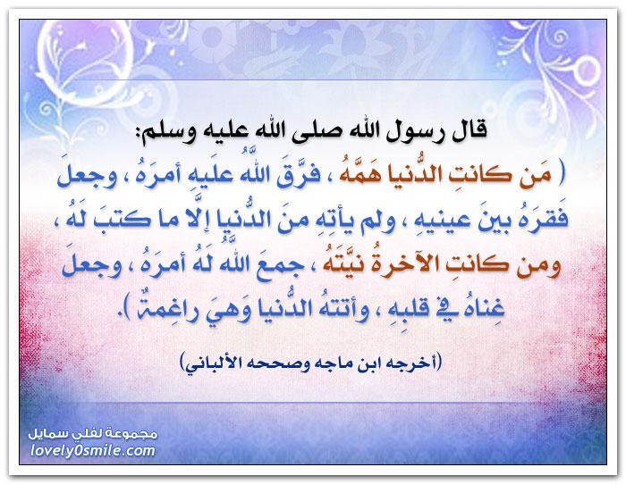 من كانت الدنيا همه فرق الله عليه أمره وجعل فقره بين عينيه ولم يأته من الدنيا إلا ما كتب له