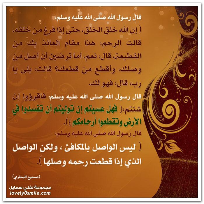 إن الله خلق الخلق حتى إذا فرغ من خلقه قالت الرحم: هذا مقام العائذ بك من القطيعة قال: نعم