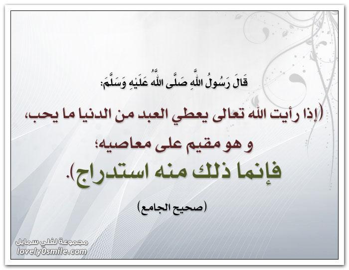 إذا رأيت الله تعالى يعطي العبد من الدنيا ما يحب ، و هو مقيم على معاصيه ؛ فإنما ذلك منه استدراج