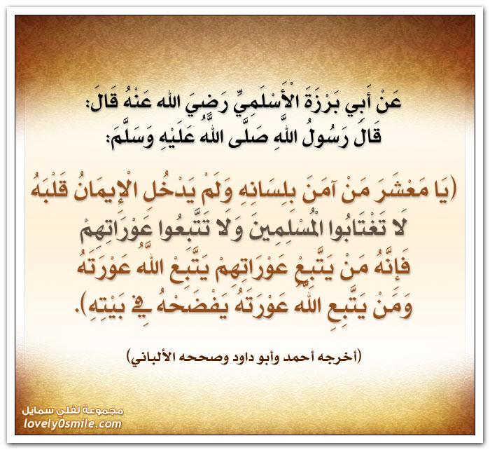 يا معشر من آمن بلسانه ولم يدخل الإيمان قلبه لا تغتابوا المسلمين ولا تتبعوا عوراتهم فإنه من يتبع