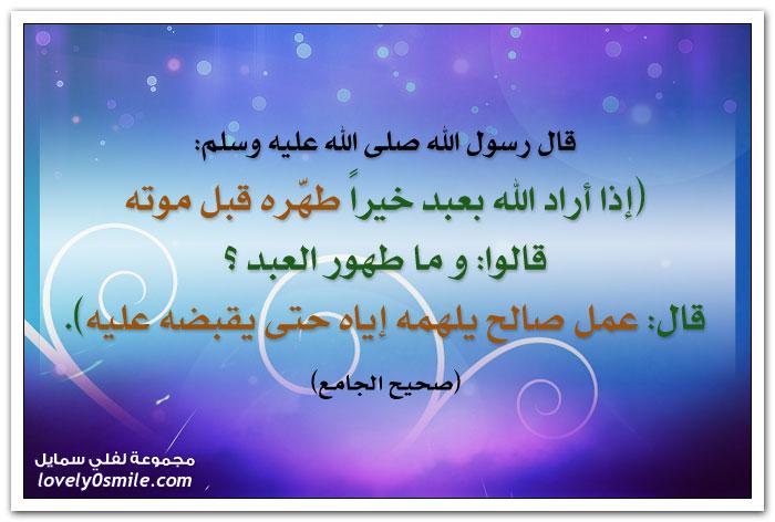 إذا أراد الله بعبد خيرا طهره قبل موته قالوا: وما طهور العبد؟ قال: عمل صالح يلهمه إياه حتى يقبضه عليه
