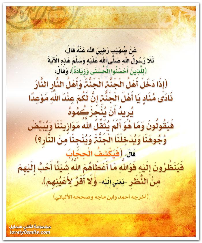 إذا دخل أهل الجنة الجنة + إذا أراد الله بعبد خيرا طهره قبل موته