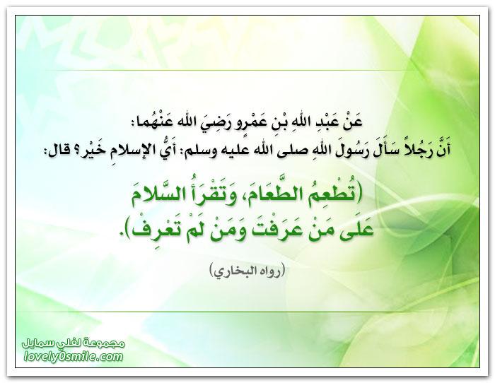 أن رجلاً سأل رسول الله صلى الله عليه وسلم: أي الإسلام خير؟ قال: تطعم الطعام وتقرأ السلام