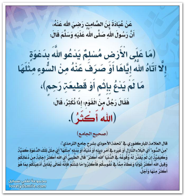 ما على الأرض مسلم يدعو الله بدعوة إلا آتاه الله إياها أو صرف عنه من السوء مثلها ما لم يدع بإثم