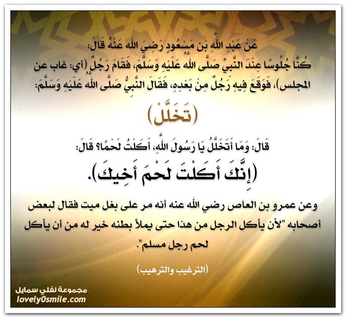 كنا جلوسا عند النبي عليه السلام, فقام رجل:(أي: غاب عن المجلس), فوقع فيه رجل من بعده