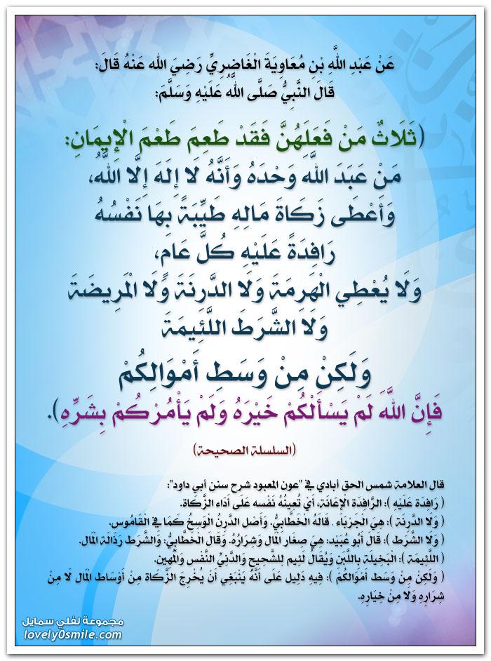 ثلاثٌ من فعلهن فقد طَعِمَ طَعمَ الإيمان: من عبد الله وحده وأنه لا إله إلا الله وأعطى زكاة ماله طيبة