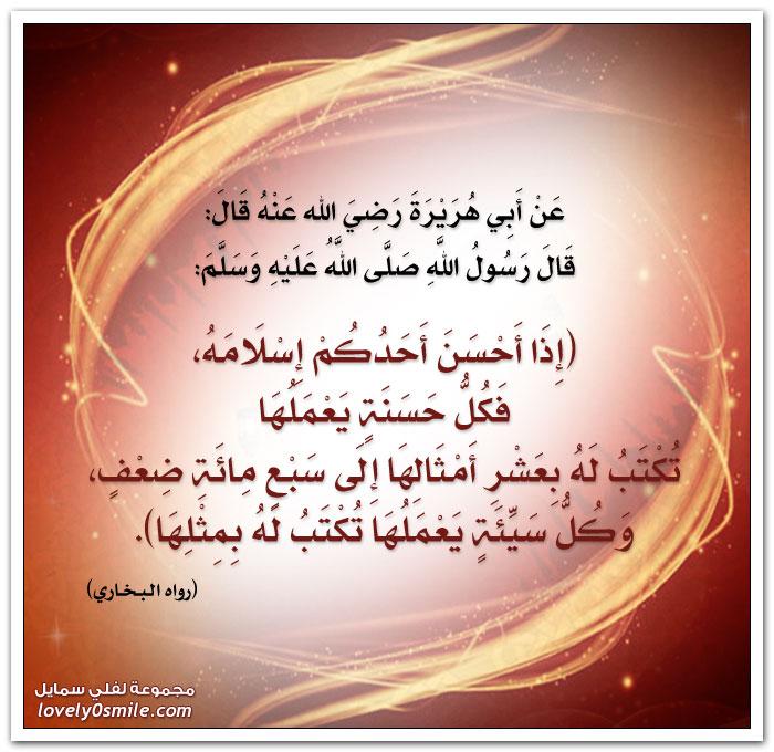 إذا أحسن أحدكم إسلامه فكل حسنة يعملها تكتب له بعشر أمثالها إلى سبع مائة ضعف وكل سيئة يعملها
