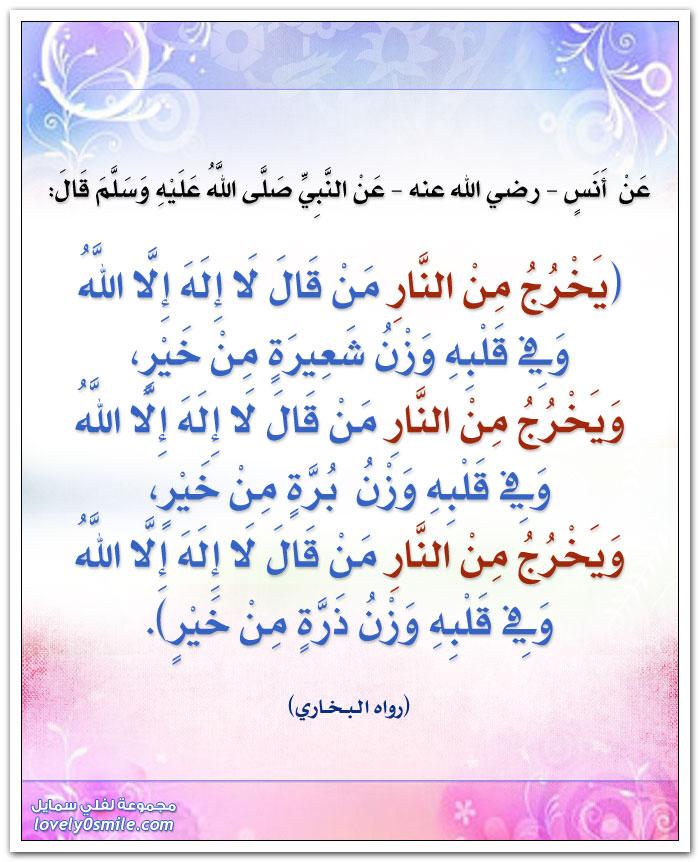 يخرج من النار من قال لا إله إلا الله وفي قلبه وزن شعيرة من خير ويخرج من النار من قال لا إله