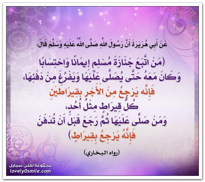 من اتبع جنازة مسلم إيماناً واحتساباً وكان معه حتى يُصلى عليها ويفرغ من دفنها فإنه يرجع من الأجر