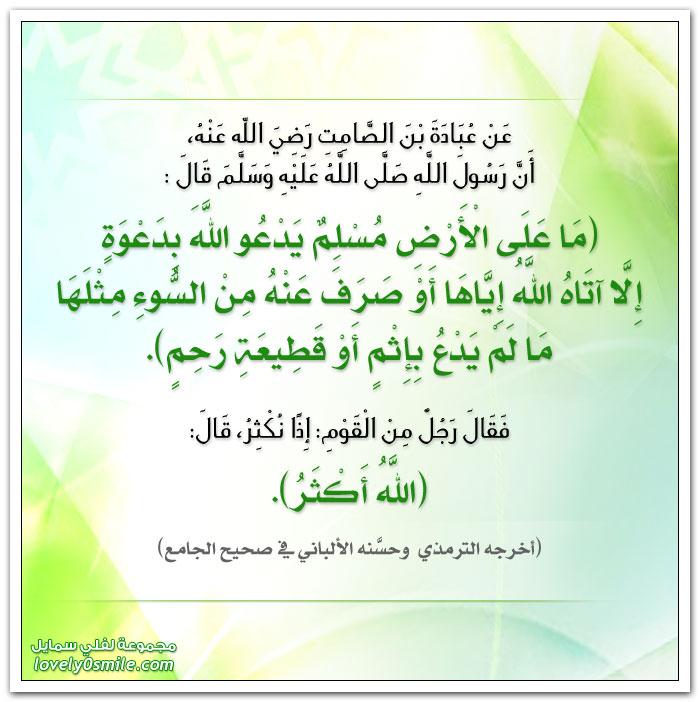 ما على الأرضِ مسلمٌ يدعو اللهَ بدَعوةٍ إلَّا آتاهُ اللهُ تعالى إيَّاها، أو صرفَ عنهُ مِن السُّوءِ مثلَها، ما لَم يدعُ بإثمٍ أو قطيعةِ رحمٍ. قال رجلٌ من القَومِ: إذًا نُكْثِرُ. قال: اللهُ أكثرُ