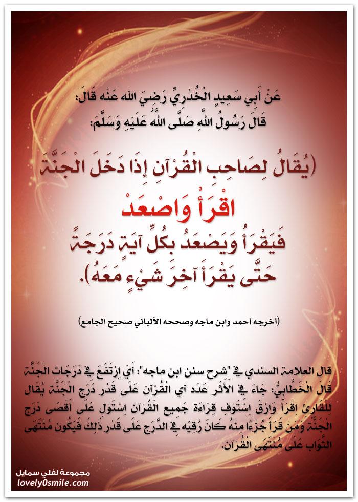 يُقال لصاحب القرآن إذا دخل الجنة اقرأ واصعد فيقرأ ويصعد بكل آية درجة حتى يقرأ آخر شيء معه