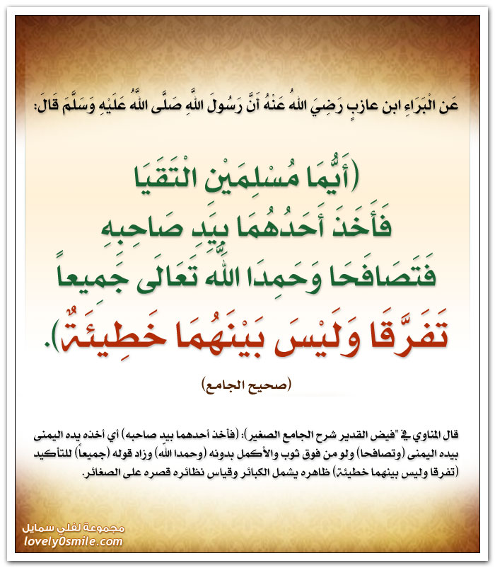 أيما مسلمين التقيا فأخذ أحدهما بيد صاحبه فتصافحا وحمدا الله تعالى جميعا تفرقا وليس بينهما خطيئة