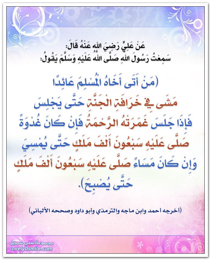 من أتى أخاه المسلم عائداً مشى في خرافة الجنة حتى يجلس فإذا جلس غمرته الرحمة فإن كان غدوة
