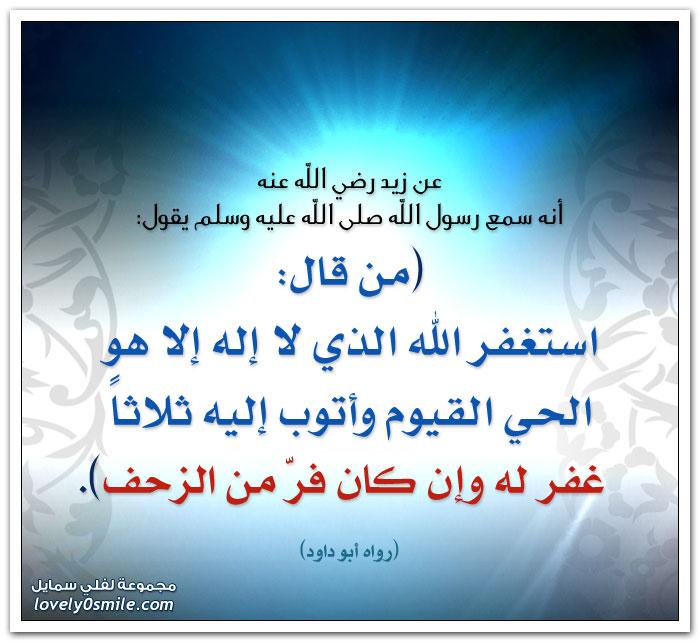 من قال: استغفر الله الذي لا إله إلا هو الحي القيوم وأتوب إليه ثلاثاً غفر له وإن كان فر من الزحف