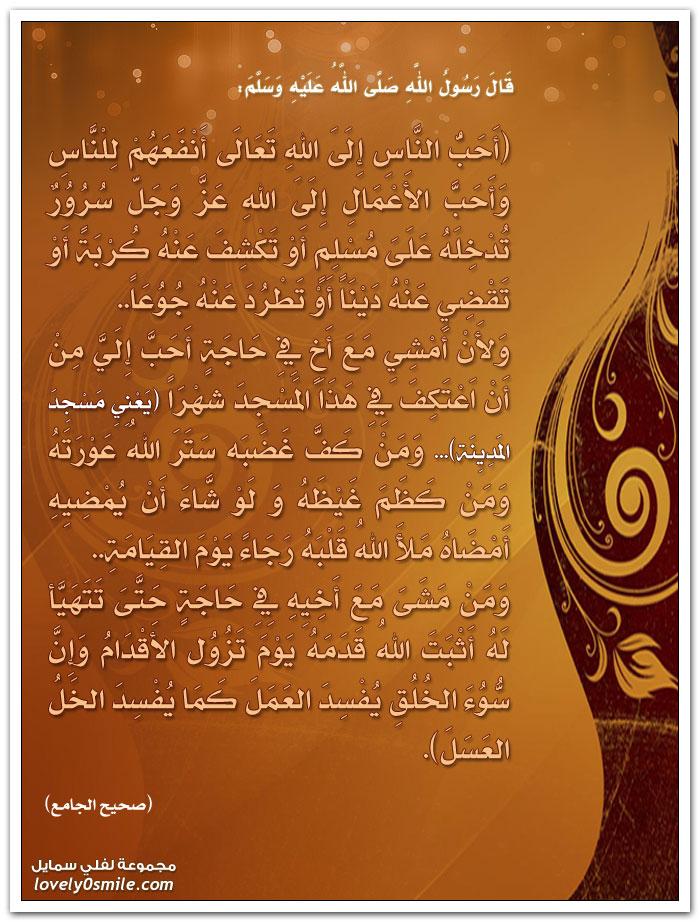 أحب الناس إلى الله تعالى أنفعهم للناس وأحب الأعمال إلى الله عز وجل سرور تدخله على مسلم