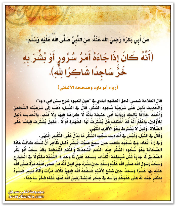 سجدة الشكر: عن النبي صلى الله عليه وسلم أنه كان إذا جاءه أمرُ سُرُور أو بُشِر به خَرَ ساجداً شاكراً لله