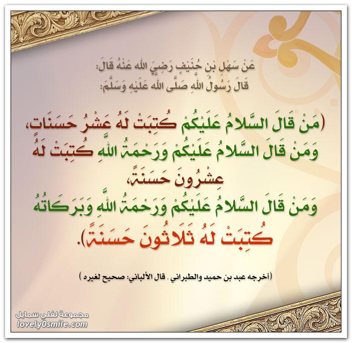 من قال السلام عليكم كُتب له عشر حسنات ومن قال السلام عليكم ورحمة الله كُتب له عشرون حسنة