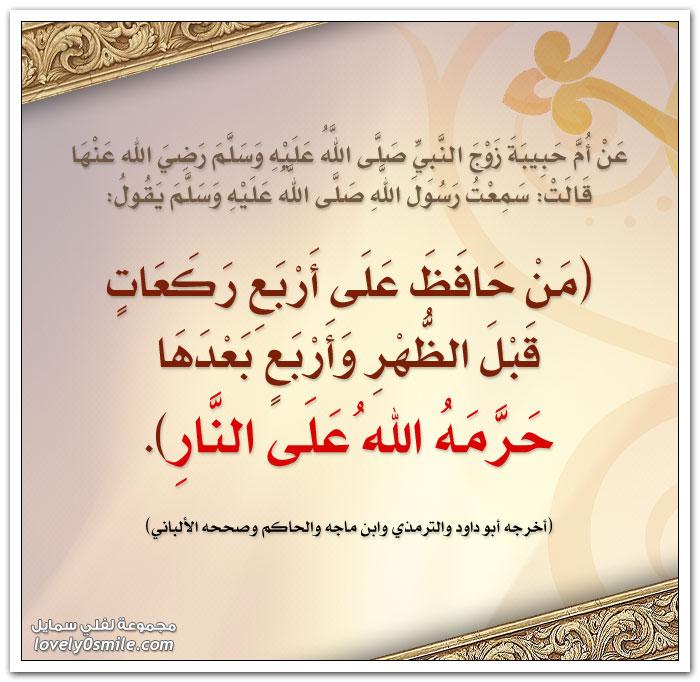 يارسول الله كيف أقول حين أسأل ربي؟ + كُفِرَت عنه خطاياه ولو كانت مثل زبد البحر