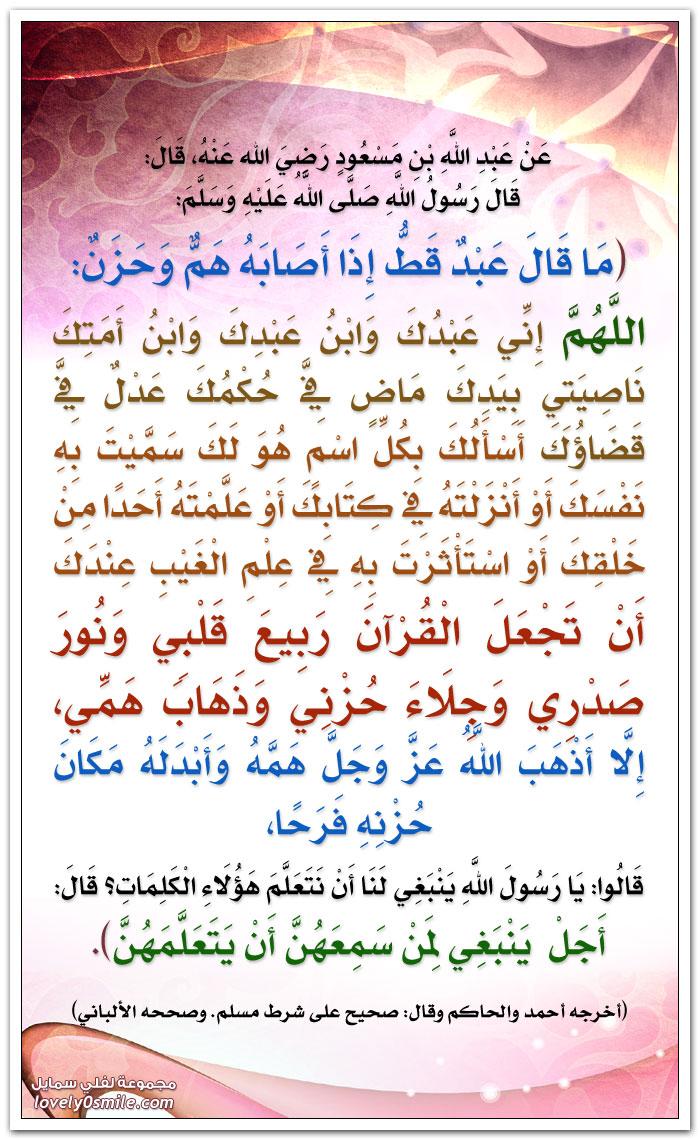 ما قال عبدٌ قط إذا أصابه هم وحزن: اللهم إني عبدك وابن عبدك وابن أمتك ناصيتي بيدك ماض في حكمك