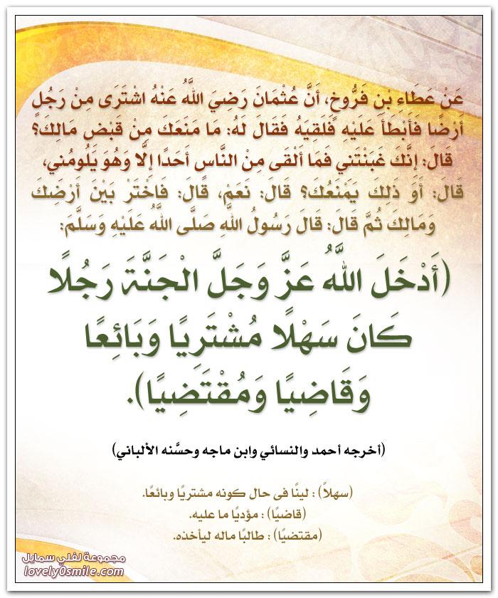 أدخل الله عز وجل الجنة رجلاً كان سهلاً مشترياً وبائعاً وقاضياً ومقتضياً