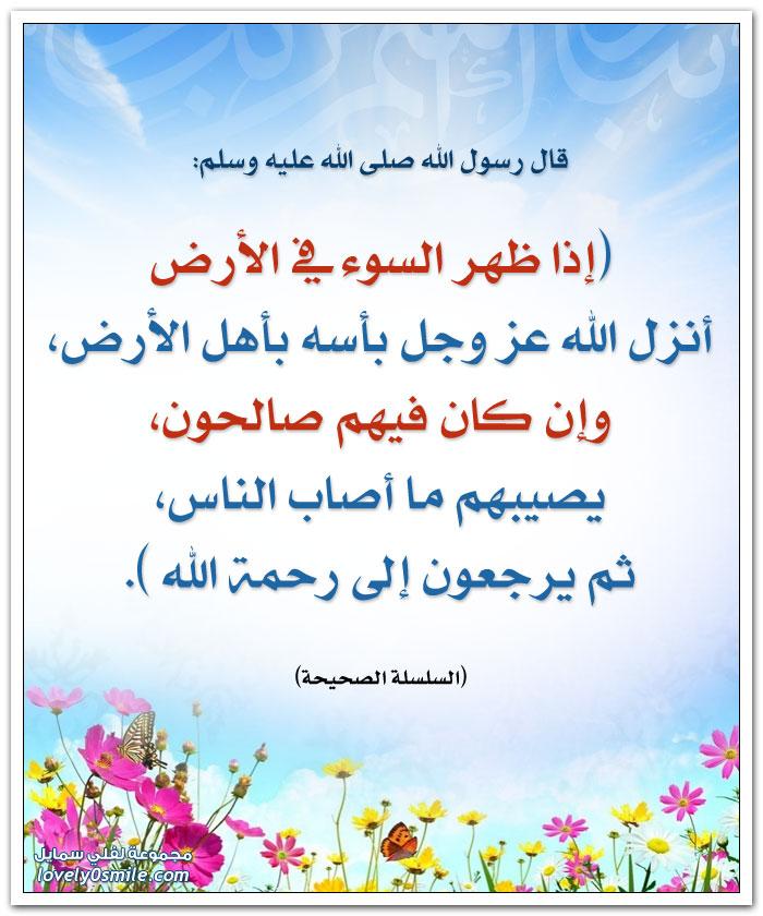 إذا ظهر السوء في الأرض أنزل الله عز وجل بأسه بأهل الأرض وإن كان فيهم صالحون