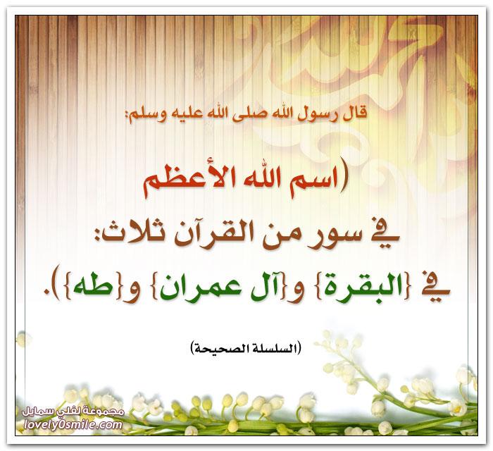 اسم الله الأعظم في سور من القرآن ثلاث: في البقرة و آل عمران و طه