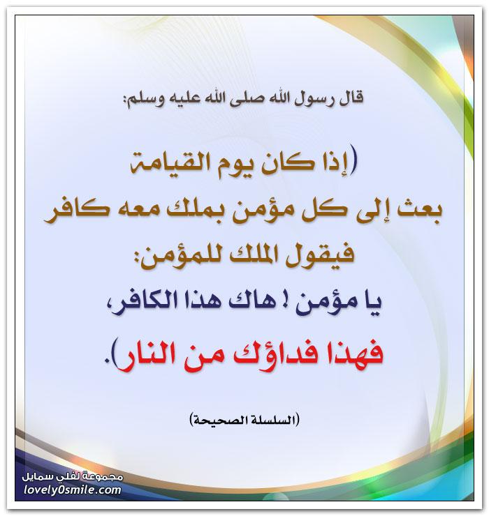 إذا كان يوم القيامة بُعث إلى كل مؤمن بملك معه كافر فيقول الملك للمؤمن