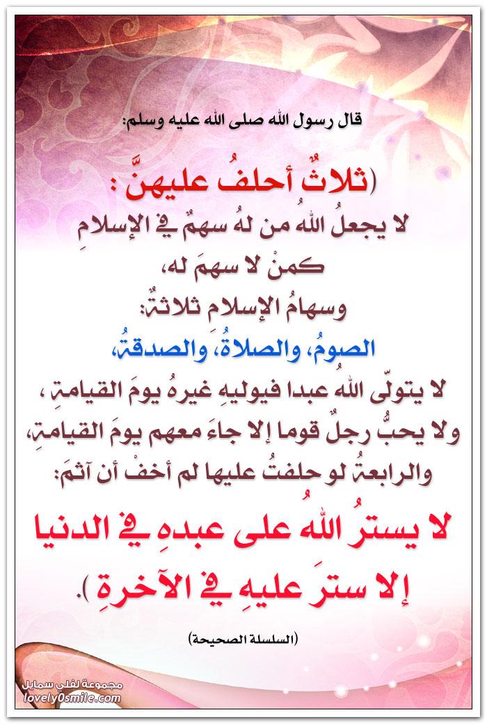 ثلاثة أحلف عليهن: لا يجعل الله من له سهم في الإسلام كمن لا سهم له وسهام الإسلام ثلاثة