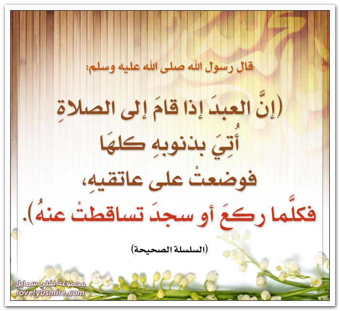 إن العبد إذا قام إلى الصلاة أُتي بذنوبه كلها فوضعت على عاتقيه فكلما ركع أو سجد تساقطت عنه